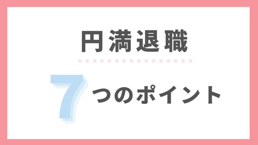 円満退職7つのポイント