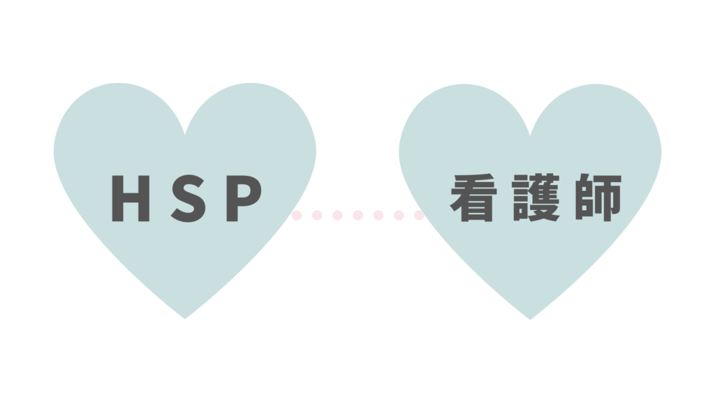 HSPと看護師の関係性