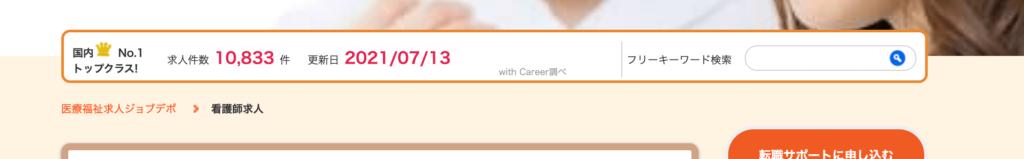 ジョブデポ看護師公式サイトトップページ