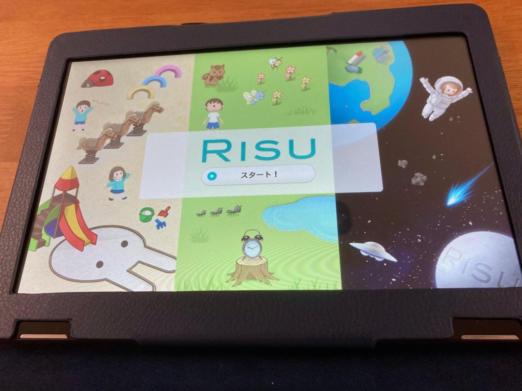 RISU算数スタート画面